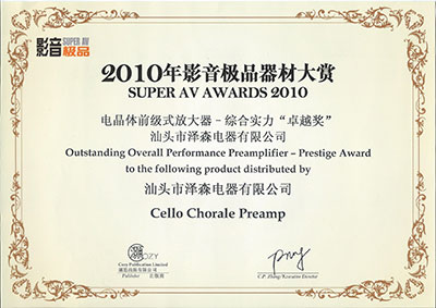 2012 Super AV Awards - Outstanding Overall Performance Preamplifier